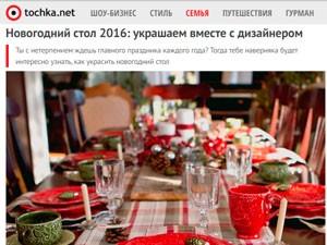 tochka_171215_Title