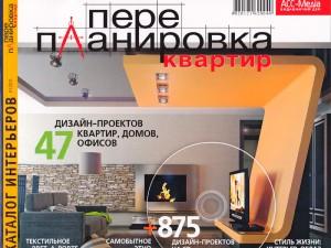 Перепланировка квартир (январь 2011)